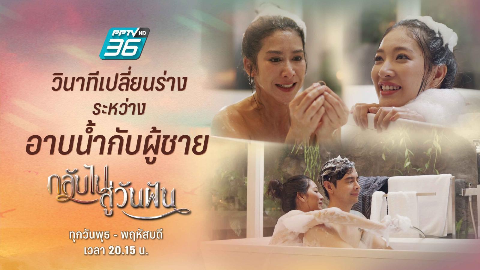 กลับไปสู่วันฝัน EP.12 | ฟินสุด | วินาทีเปลี่ยนร่าง ระหว่างอาบน้ำกับผู้ชาย | PPTV HD 36