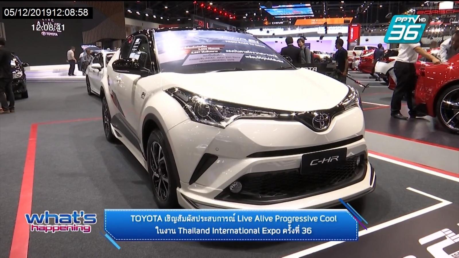 """โตโยต้า """"Thailand International Motor Expo 2019"""""""