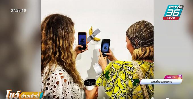 """งานศิลปะ """"กล้วยหอมติดผนัง"""" ขายได้เกือบ 40 ล้านบาท"""