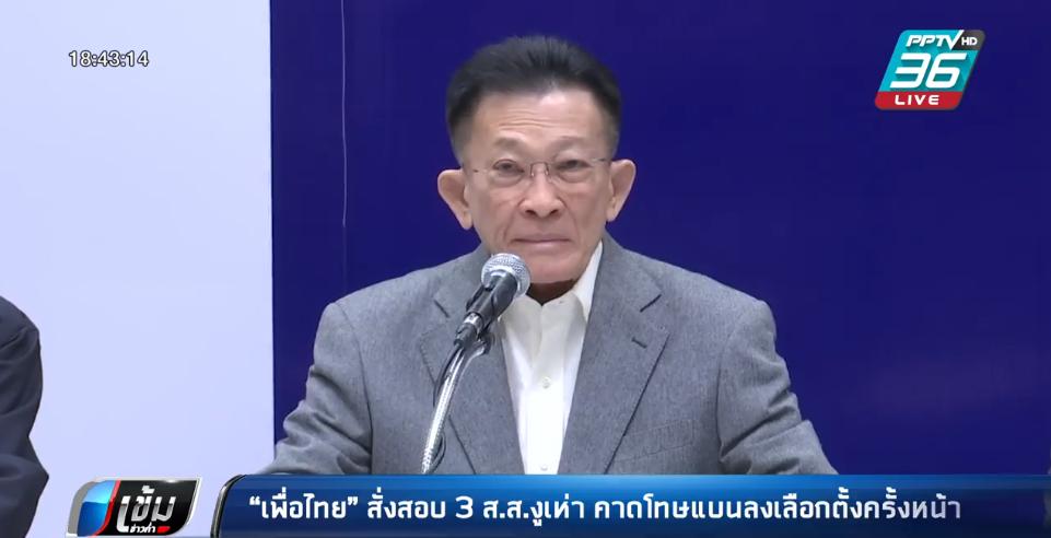 """""""เพื่อไทย"""" สั่งสอบ 3ส.ส.งูเห่า คาดโทษแบนลงเลือกตั้งครั้งหน้า"""