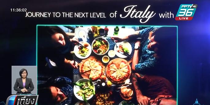 """""""ซิตี้แบงก์"""" มอบสิทธิประโยชน์ท่องเที่ยวอิตาลีแบบเหนือระดับ"""