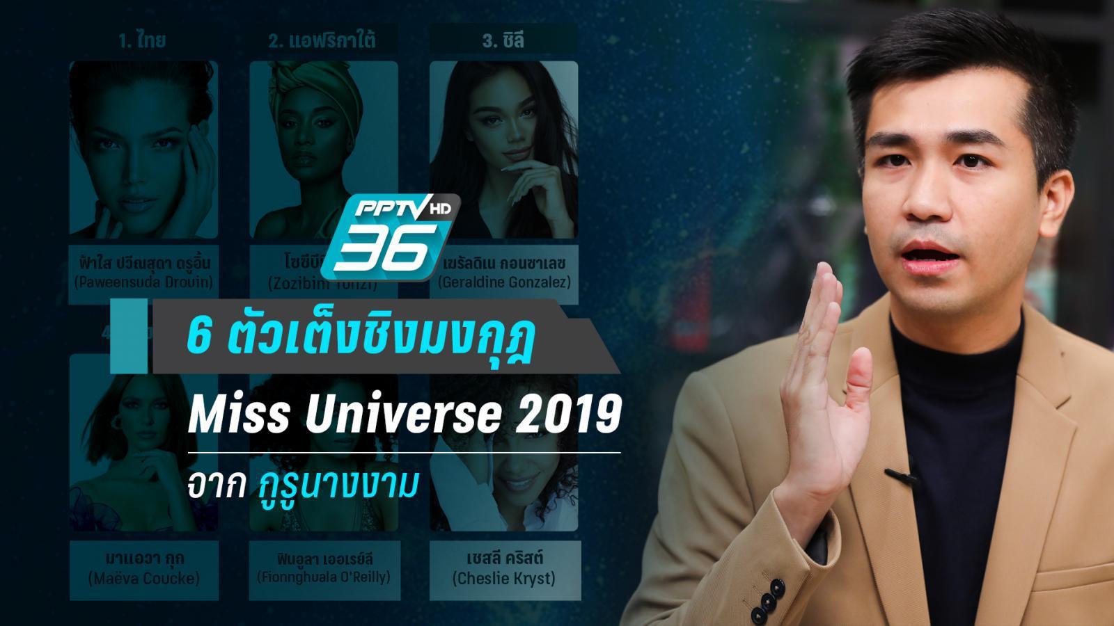 """ฟังจาก """"กูรูนางงาม"""" 6 สาวงามลุ้นมงกุฎ Miss universe 2019"""