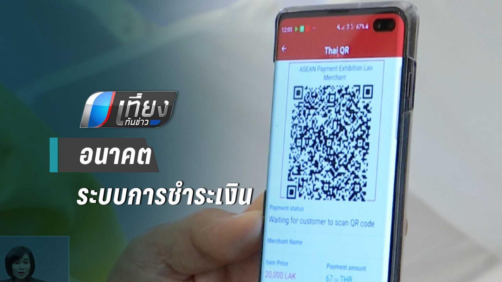 อนาคตระบบการชำระเงินไทย - สปป.ลาว