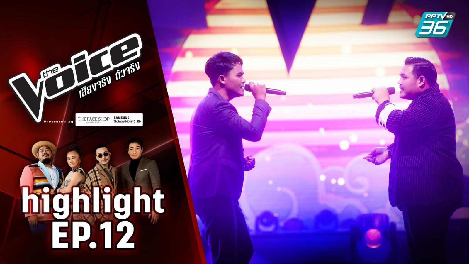 "The Voice 2019 | ""จิ๋ว"" & ""บาส"" หนุ่มอีสาน 2 สไตล์ กับเสียงซื่อๆ ที่หลายคนตกหลุมรัก | Highlight EP12"
