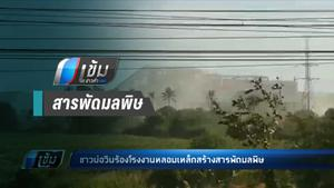 ชาวบ่อวินร้องโรงงานหลอมเหล็กสร้างสารพัดมลพิษ