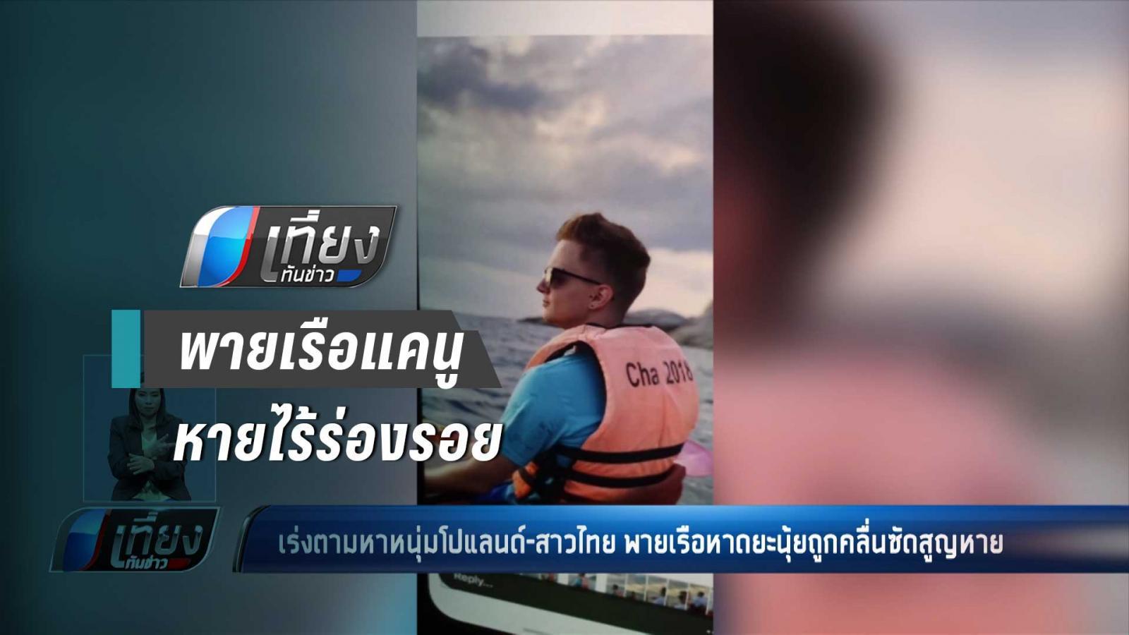หนุ่มโปแลนด์-สาวไทยพายเรือแคนูหาดยะนุ้ยหายไร้ร่องรอย