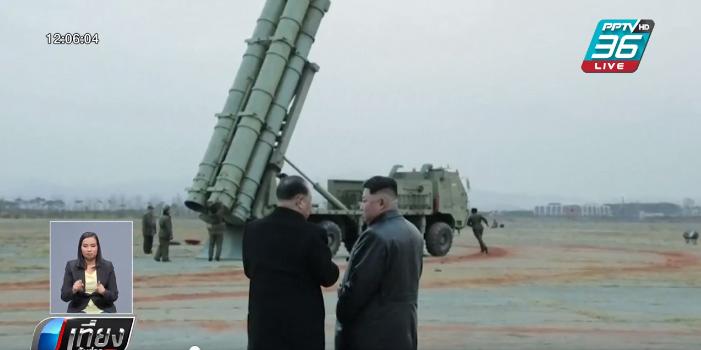 เกาหลีเหนือ ลั่น ไม่เจรจาปลดอาวุธนิวเคลียร์