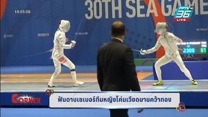 ฟันดาบเซเบอร์หญิงไทย โค่นเวียดนาม คว้าทองซีเกมส์ 2019
