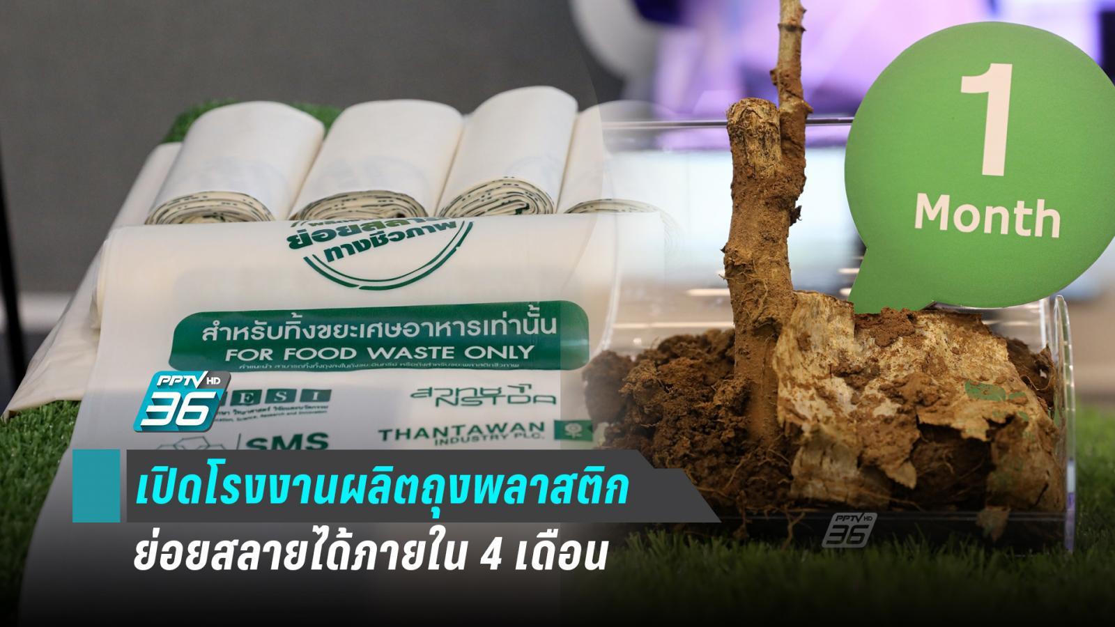 บุกโรงงานผลิตถุงพลาสติกย่อยสลายได้ รับนโยบาย Bio Circular Green Economy (BCG) ปี 2563