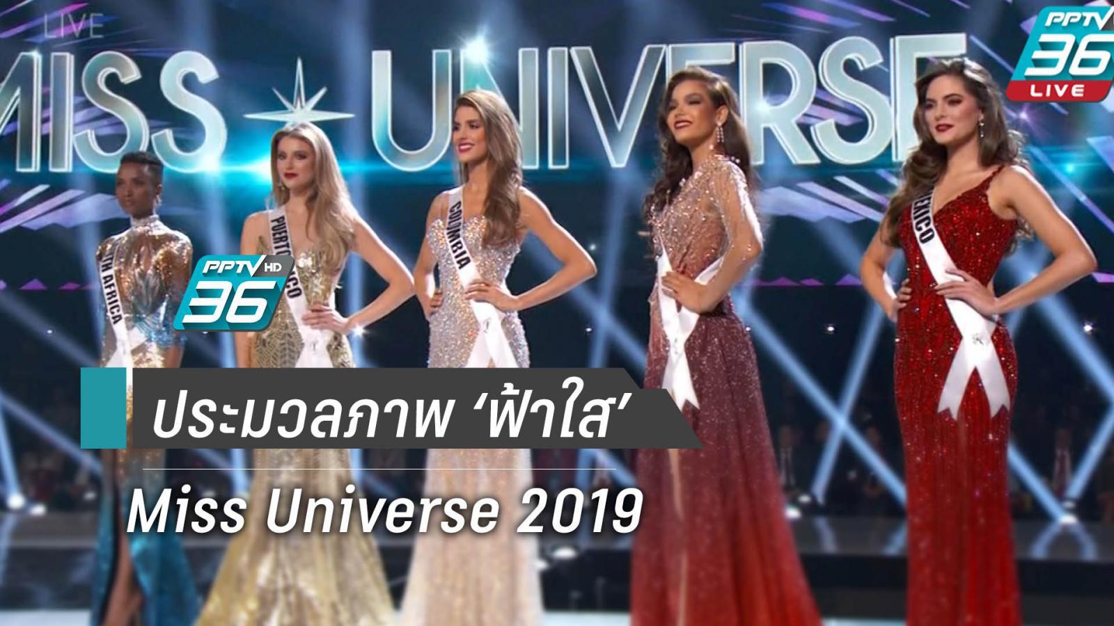 """ประมวลภาพ """"ฟ้าใส ปวีณสุดา"""" เข้ารอบ 5 คนสุดท้าย Miss Universe 2019"""