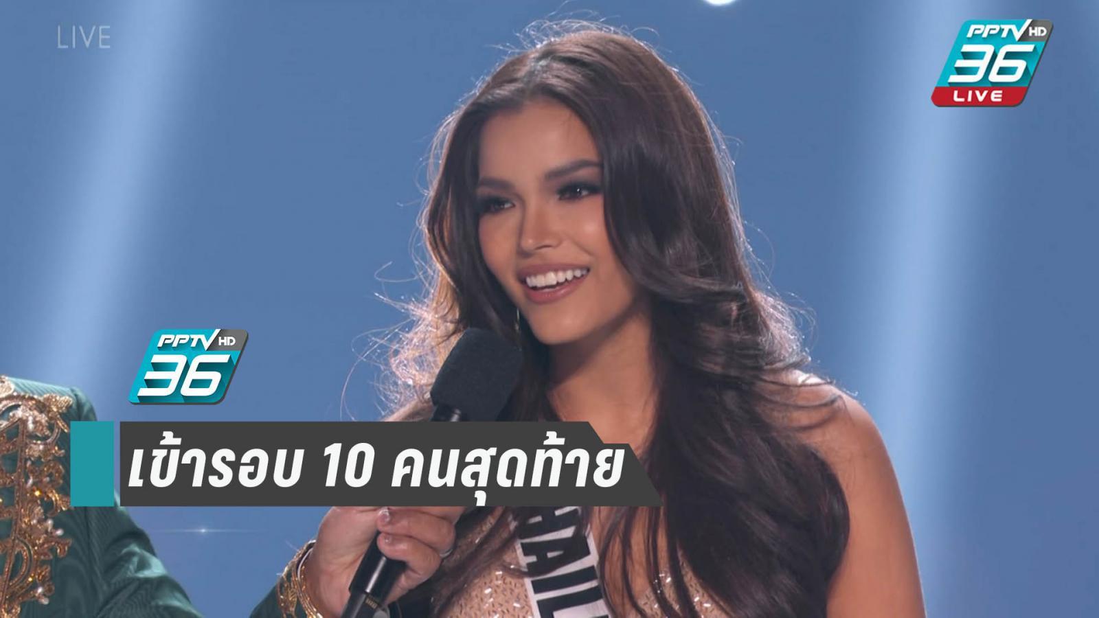 """ใกล้มง!! """"ฟ้าใส ปวีณสุดา"""" เข้ารอบ 10 คน Miss Universe 2019"""