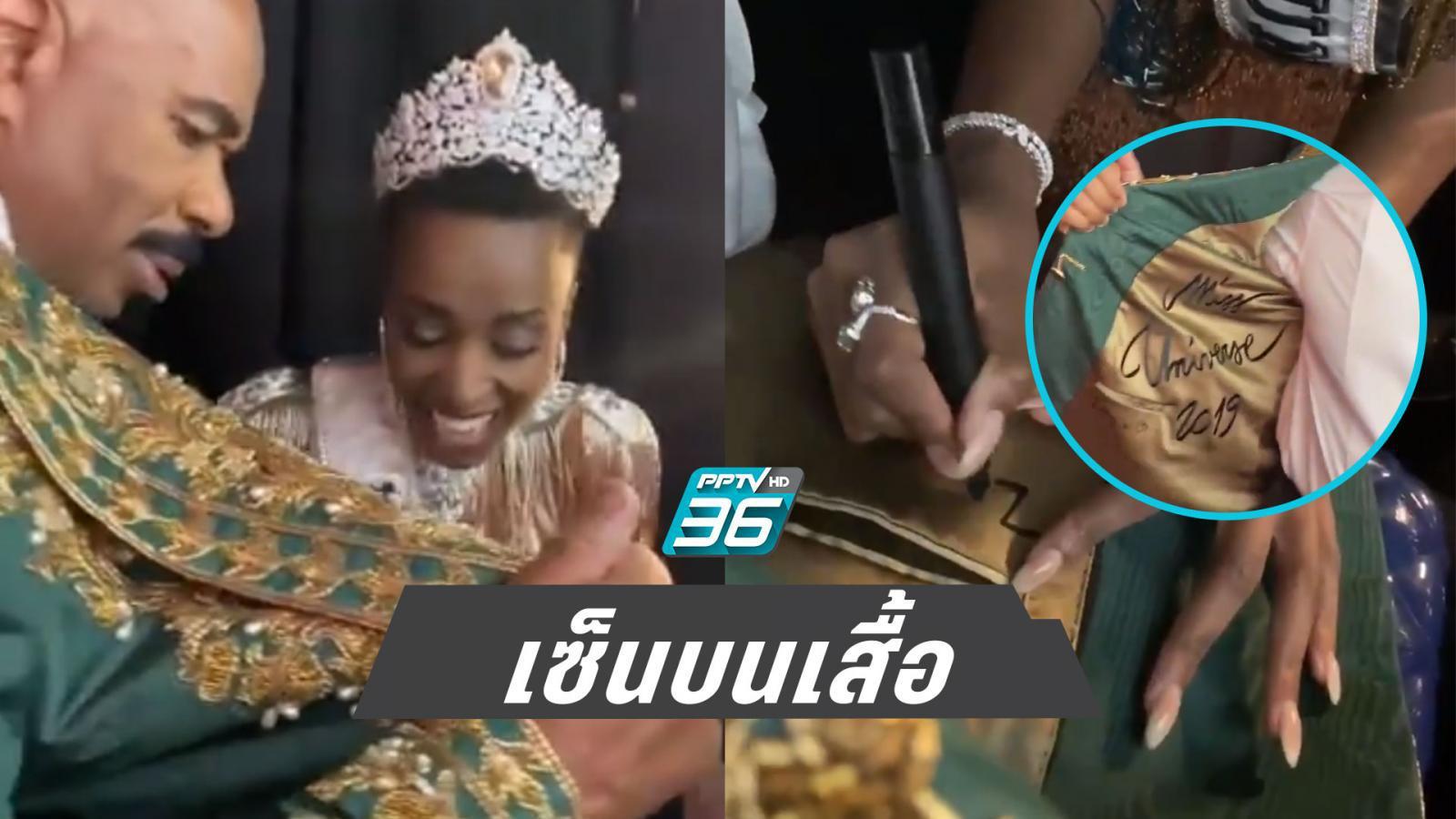 """""""สตีฟ ฮาร์วีย์"""" ขอลายเซ็น """"มิสแอฟริกาใต้"""" Miss Universe 2019"""