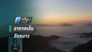 อุตุฯ เผย กรุงเทพฯ-ปริมณฑล อุณหภูมิต่ำสุด 12-22 องศา