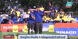 ยิงธนูไทย เก็บเพิ่ม 2 เหรียญทองส่งท้ายซีเกมส์ 2019
