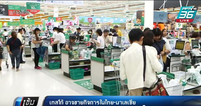 เทสโก้ อาจขายกิจการในไทย-มาเลเซีย