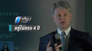นักวิชาการสหรัฐฯ เชื่อ รบ.อยู่ไม่ครบเทอม ชี้ รธน.ออกแบบมาลดอำนาจเพื่อไทย