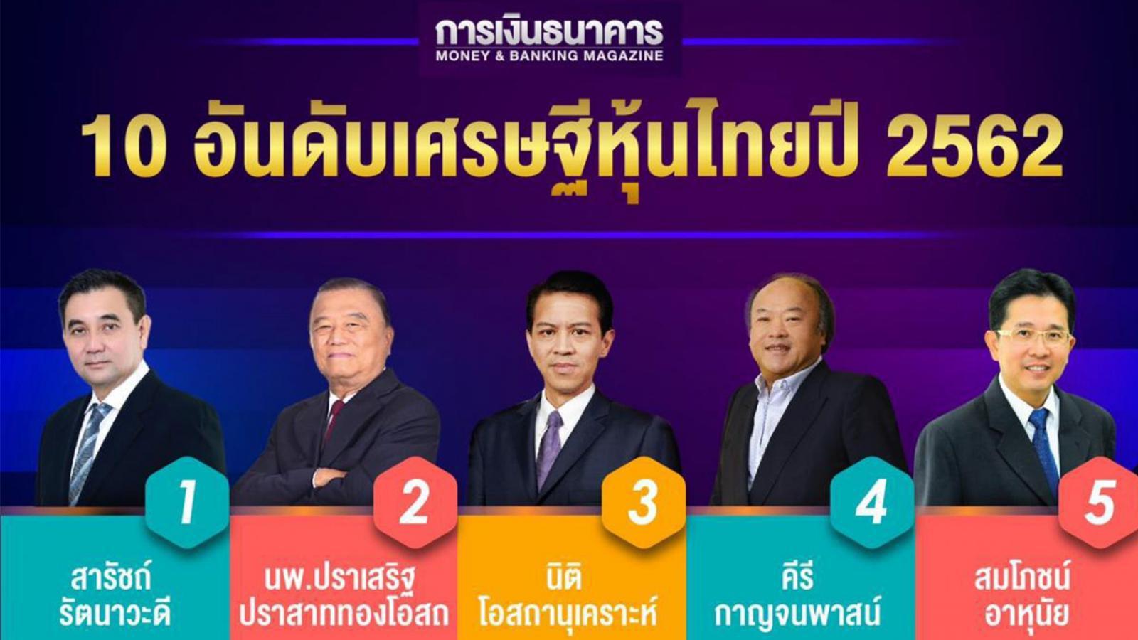 '10 แชมป์เศรษฐีหุ้นไทย' ปี 62
