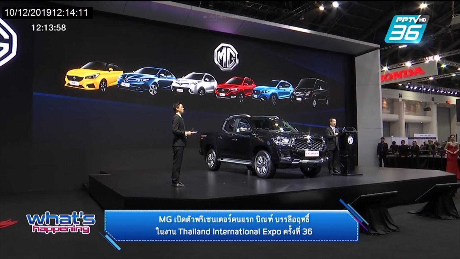 """เอ็มจี """"Thailand International Motor Expo 2019"""""""