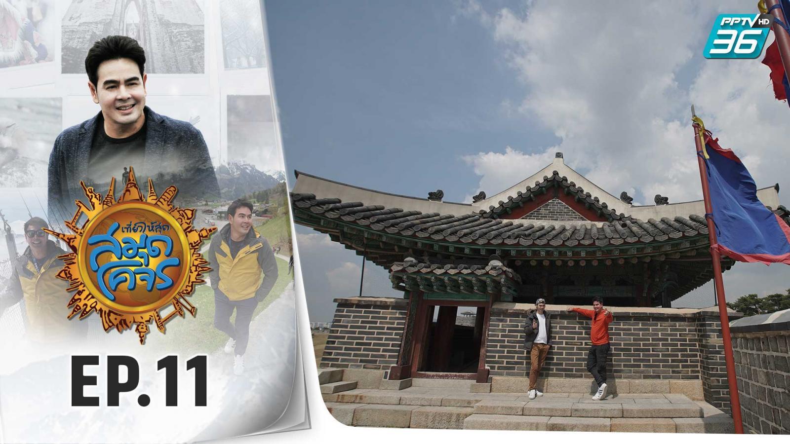 เที่ยวให้สุด สมุดโคจร | Korea_Gyeonggi (เกาหลีใต้)  EP.11