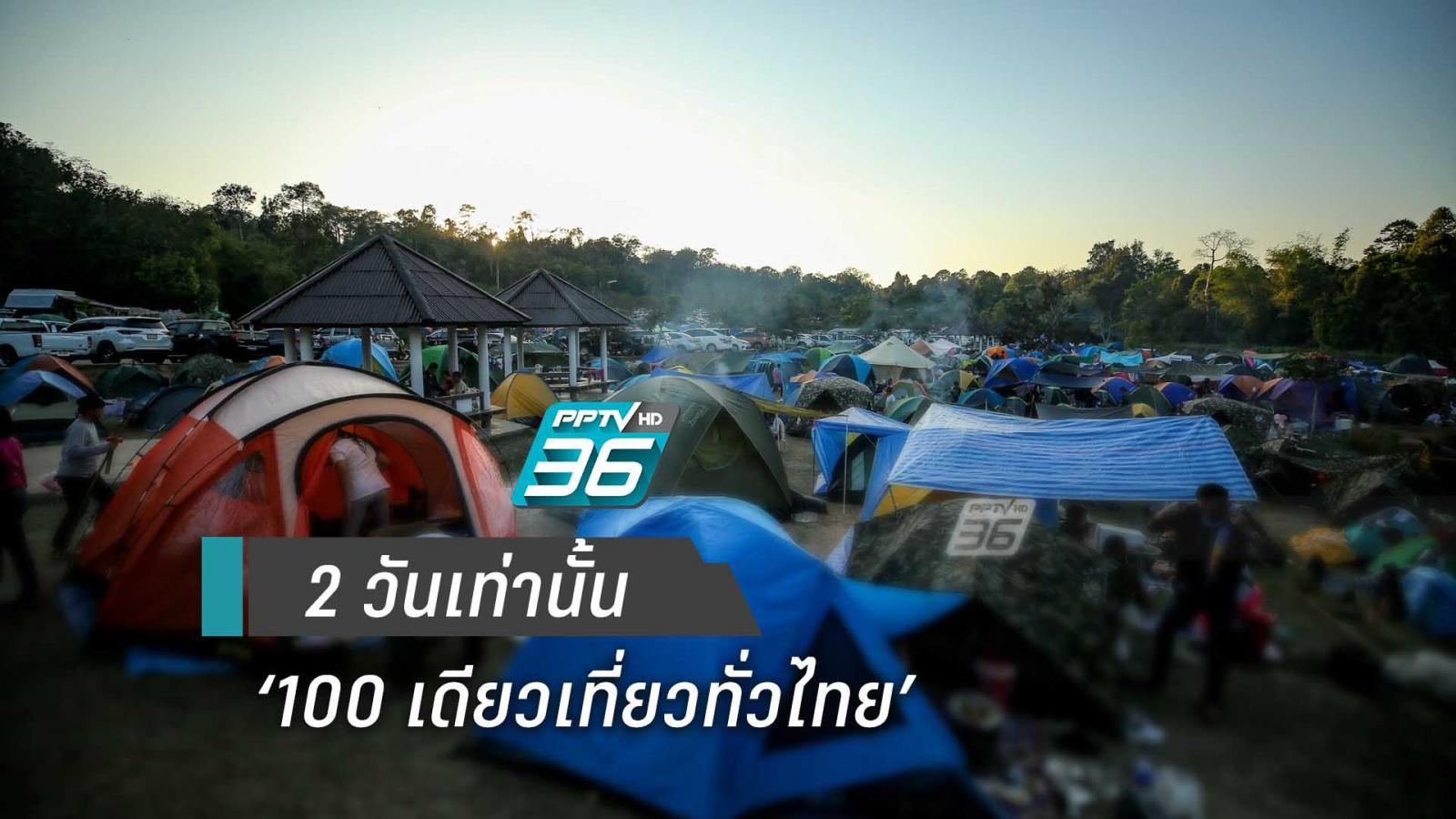 """2 วันเท่านั้น! 11-12 ธ.ค. ลงทะเบียนใช้สิทธิ์ """"100 เดียวเที่ยวทั่วไทย"""""""