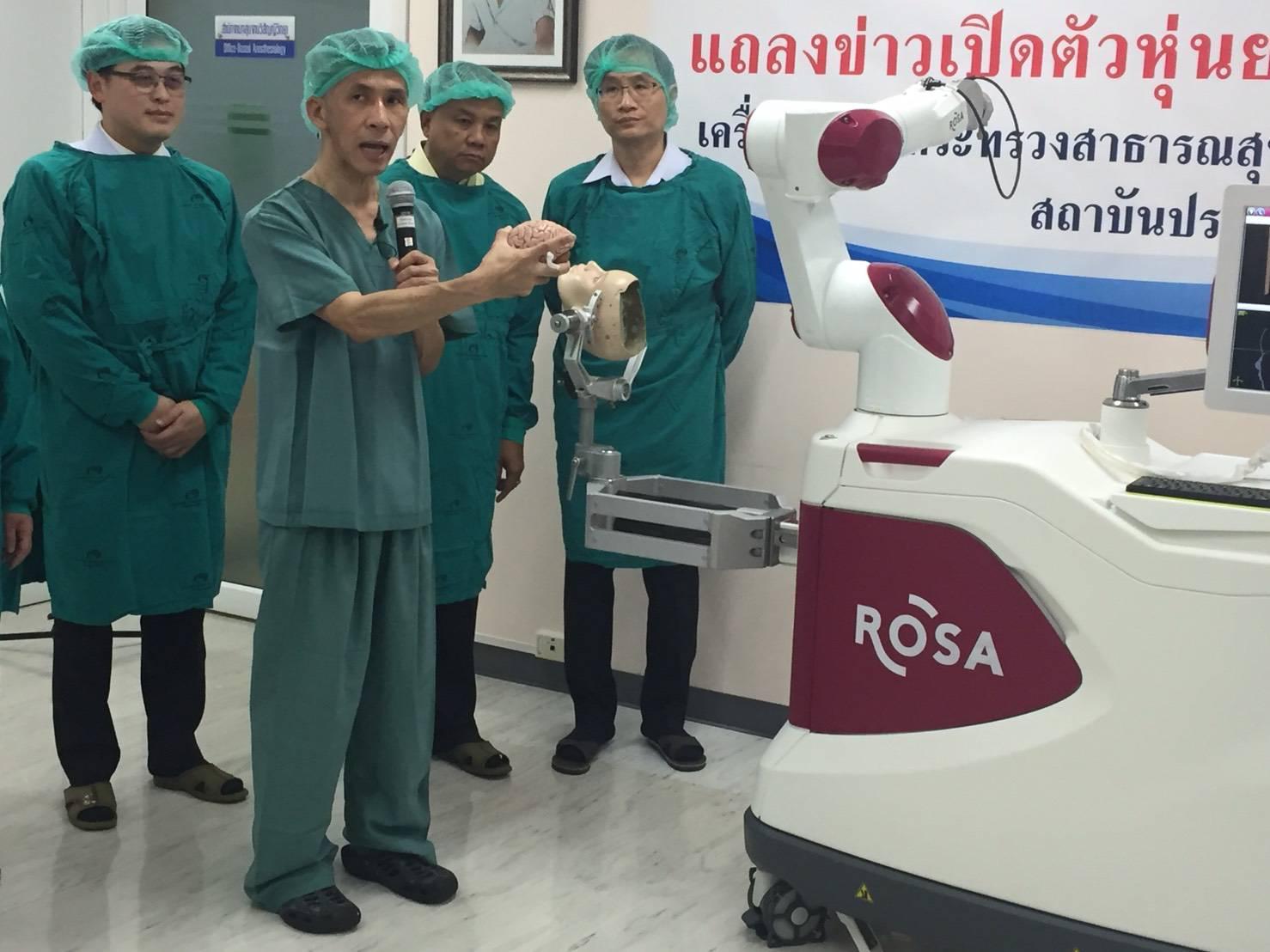 เปิดตัวหุ่นยนต์ช่วยผ่าตัดผู้ป่วย 'ลมชัก' เครื่องแรกในไทย
