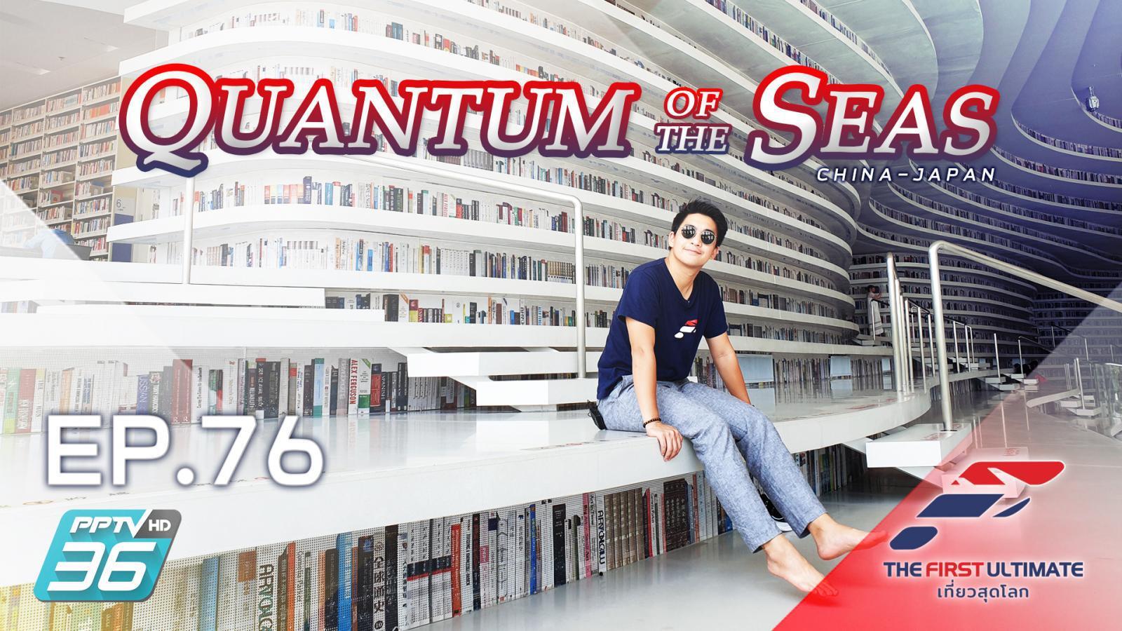 Quantum of the Seas ตอนที่ 1