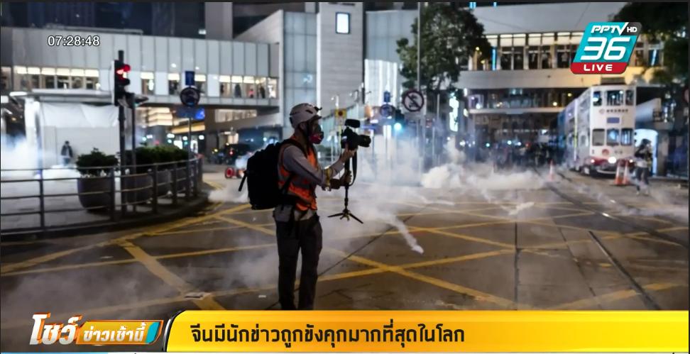 จีน มีนักข่าวถูกขังมากที่สุดในโลก ด้านไทย มีนักข่าวถูกฆ่า 10 คน