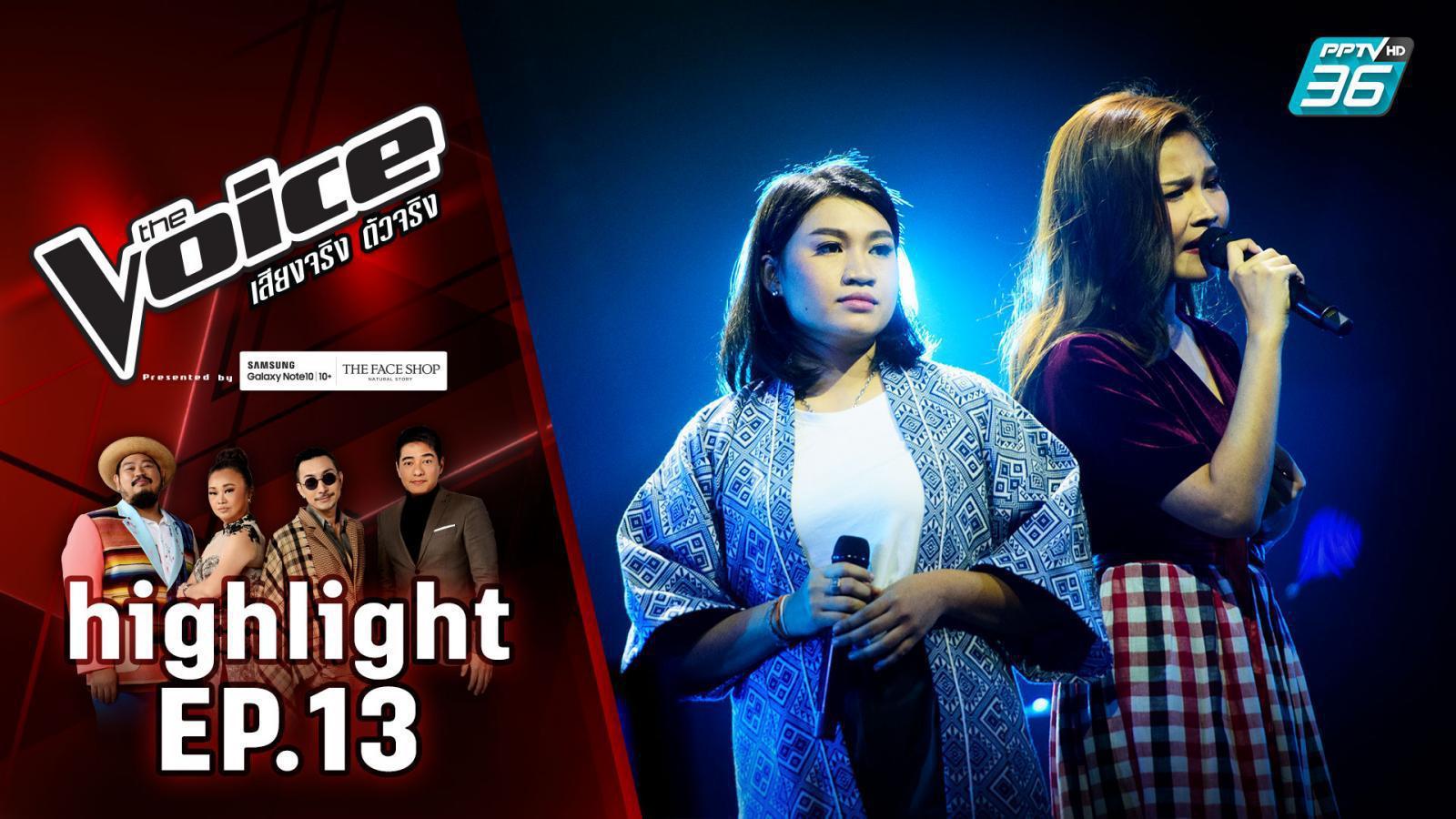 "The Voice 2019 |  สองสาวสายลูกทุ่ง ""ปังปอนด์"" และ ""จูน"" เสียงเอื้อนสะเทือนเวที | Highlight EP13"
