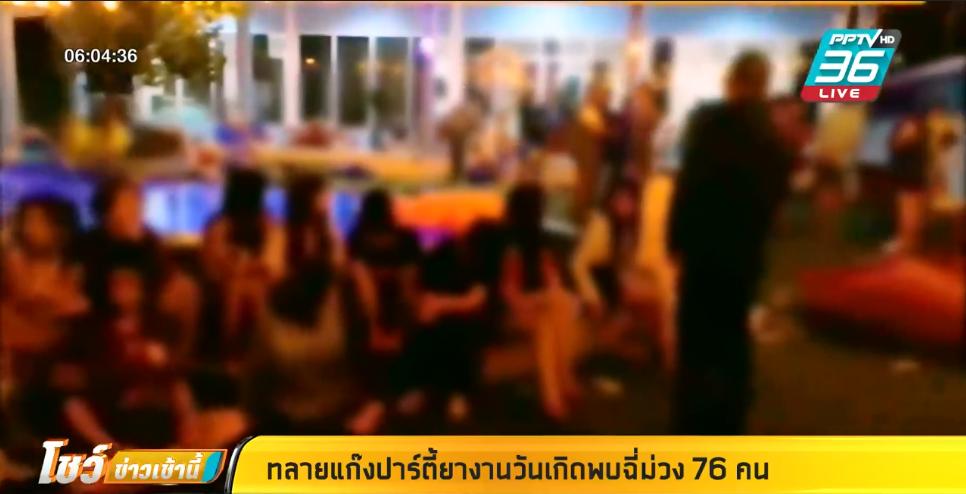 ตร.จันทบุรี บุกปาร์ตี้วันเกิดเสพยา จับ 76 คน ยาเพียบ