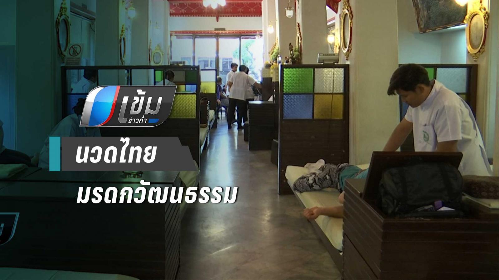 """ยูเนสโก ประกาศ """"นวดไทย"""" มรดกวัฒนธรรม ด้านวัดโพธิ์เปิดสาธิตการนวด"""