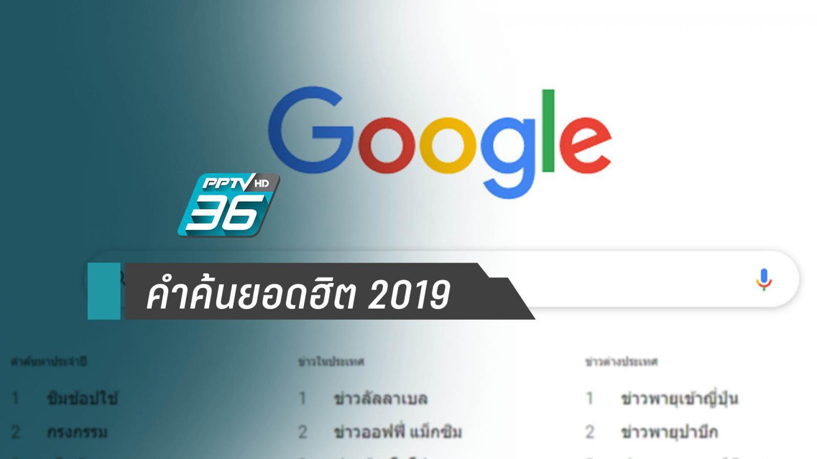 คนไทยเสริจกูเกิล 'ชิมช้อปใช้' อันดับ 1 รองมา ' วิธีเลือกตั้ง'