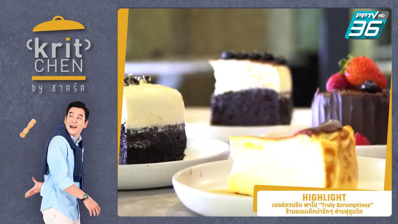 """เชลล์ชวนชิม พาไป """"Truly Scrumptious""""  ร้านขนมเค้กน่ารักๆ ย่านสุขุมวิท"""