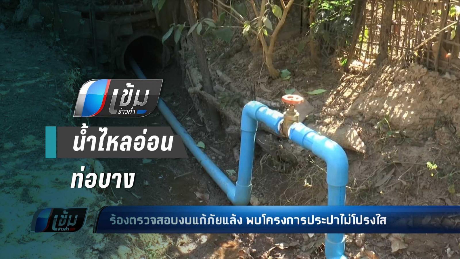 ร้องตรวจสอบงบฯแก้ภัยแล้งนครพนม พบโครงการไม่โปรงใส น้ำไหลอ่อน-ท่อบางกว่าเดิม