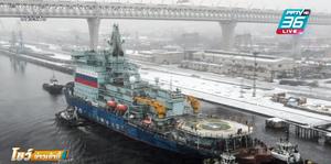 รัสเซียทดสอบ เรือตัดน้ำแข็งทรงพลังที่สุด เสร็จสิ้น
