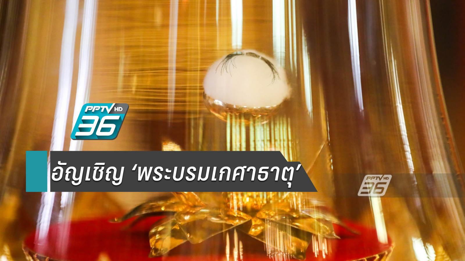 """พุทธศาสนิกชนร่วมริ้วขบวนอัญเชิญ """"พระบรมเกศาธาตุ"""" ศรีลังกามาไทยในรอบ 700 ปี"""