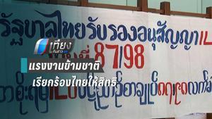 """แรงงานข้ามชาติเรียกร้องไทยให้สิทธิ """"การรวมตัวและเจรจาต่อรอง"""""""