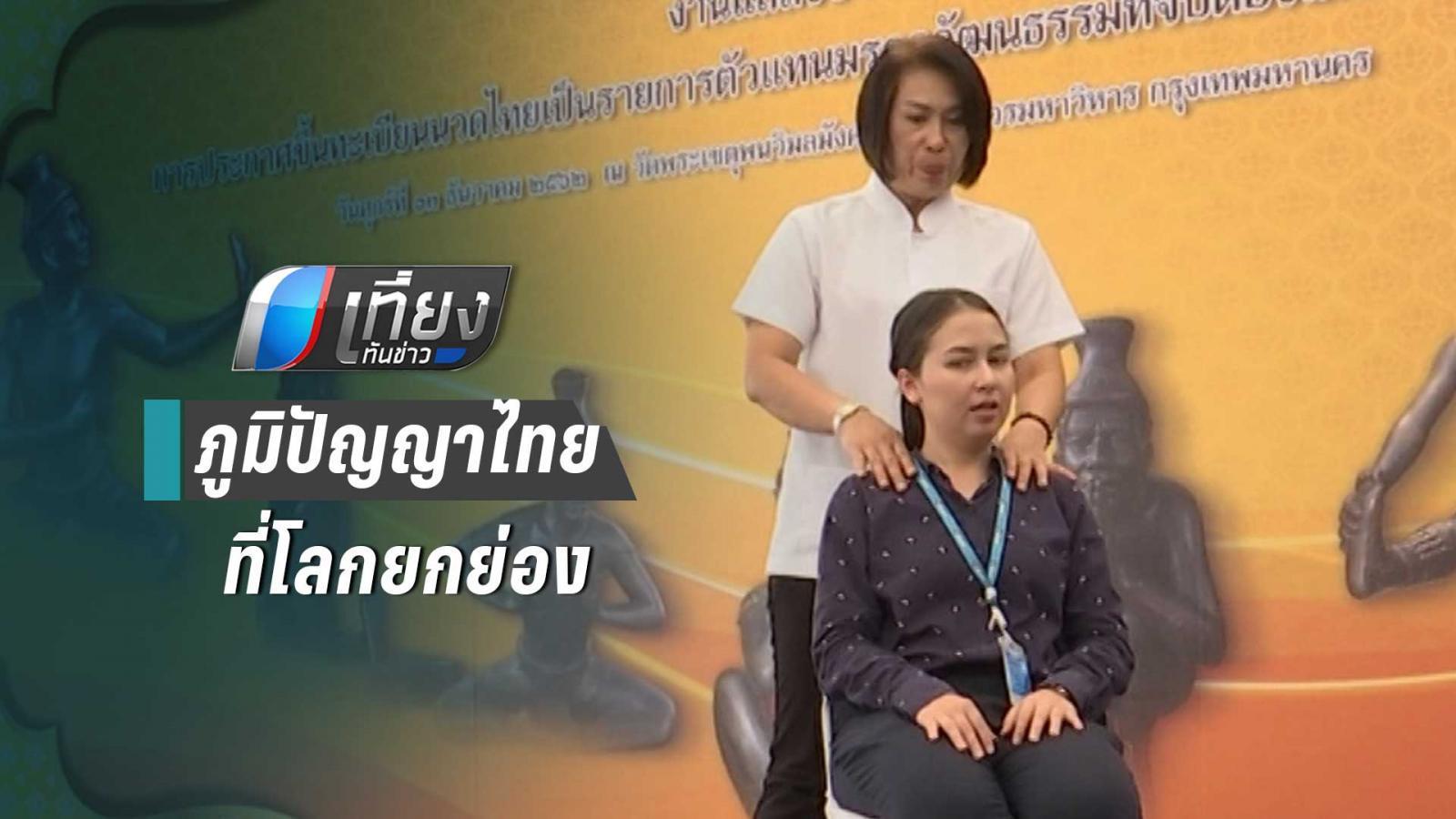 """""""นวดไทย"""" มรดกภูมิปัญญาไทยที่โลกยกย่อง"""