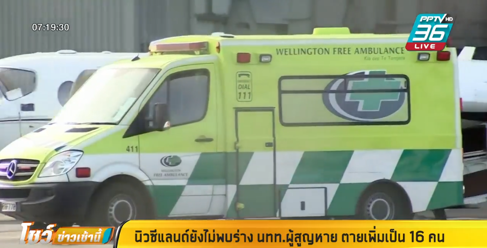 นิวซีแลนด์ยังไม่พบร่าง นทท.ผู้สูญหาย ตายเพิ่มเป็น 16 คน