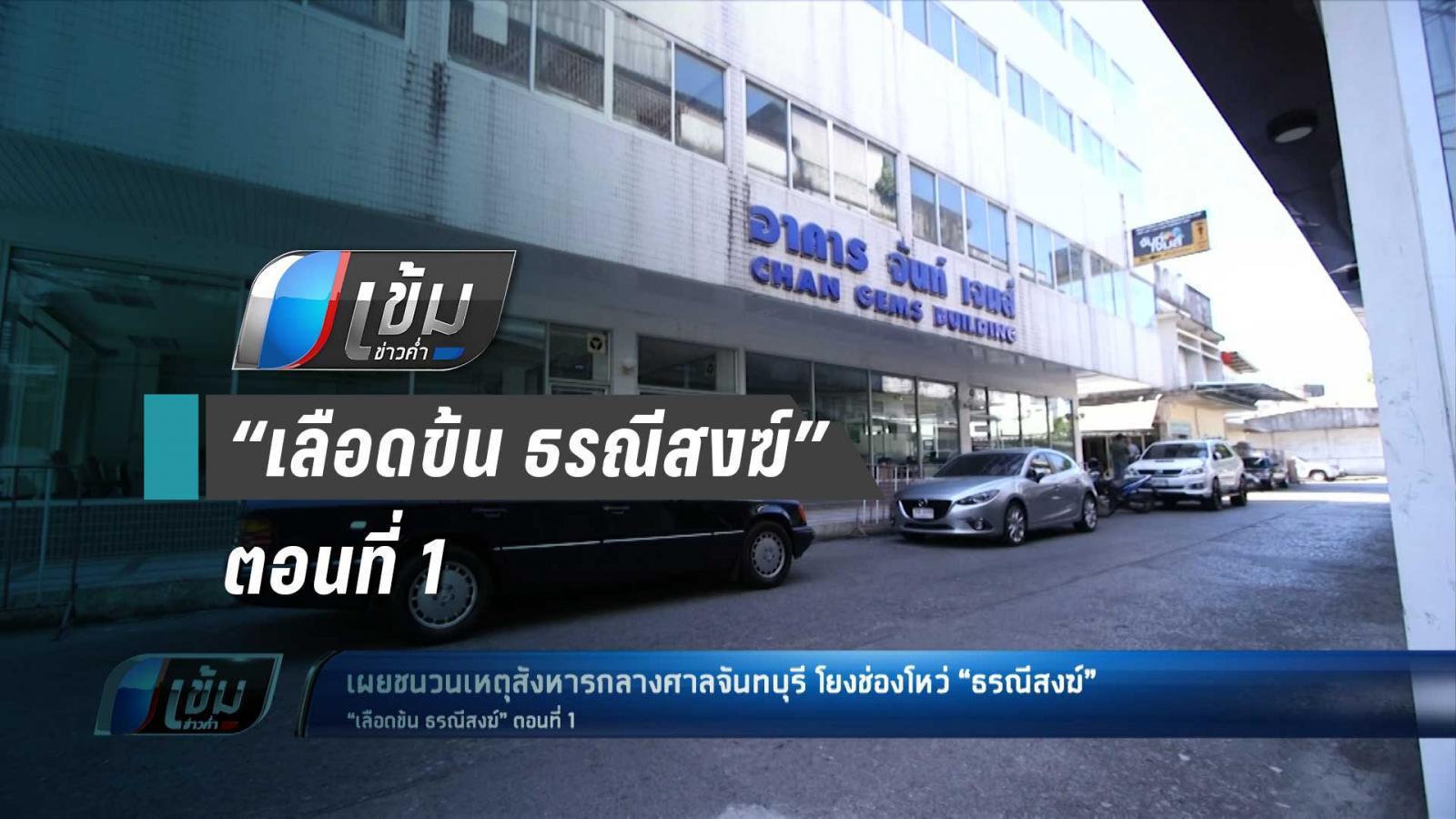 """เผยชนวนเหตุสังหารกลางศาลจันทบุรี โยงช่องโหว่""""ธรณีสงฆ์"""""""