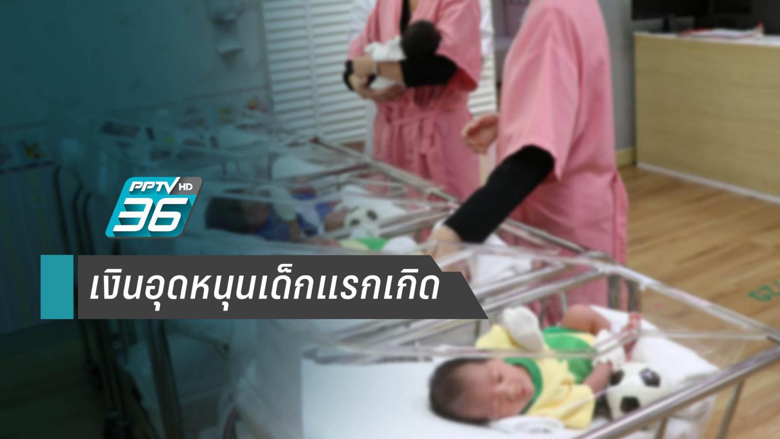 กรมบัญชีกลาง แจงจ่ายเงินอุดหนุนเลี้ยงดูเด็กแรกเกิด