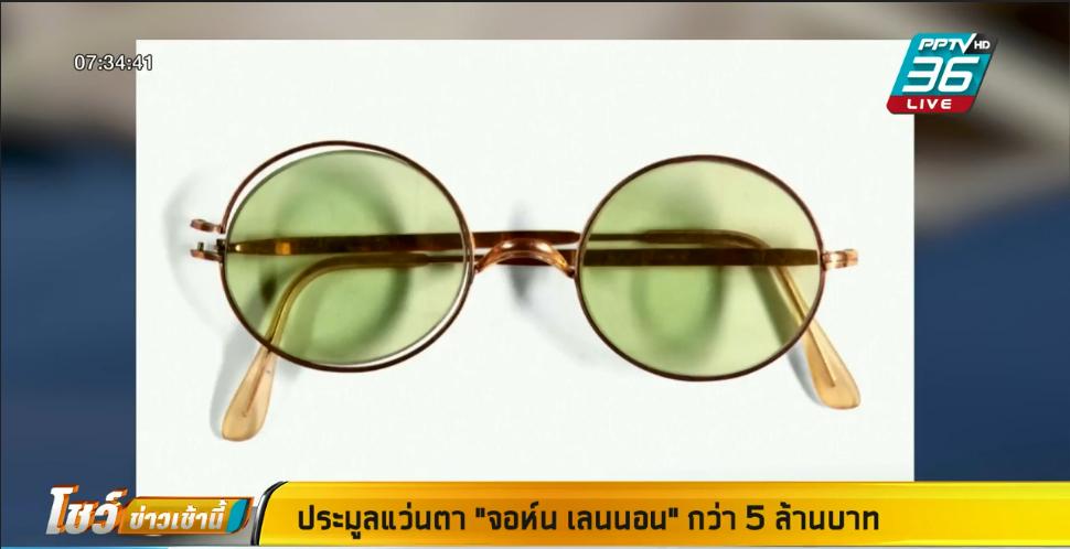 """แว่น """"จอห์น เลนนอน"""" ที่ลืมไว้บนรถ ประมูลราคา 5.5 ล้าน"""