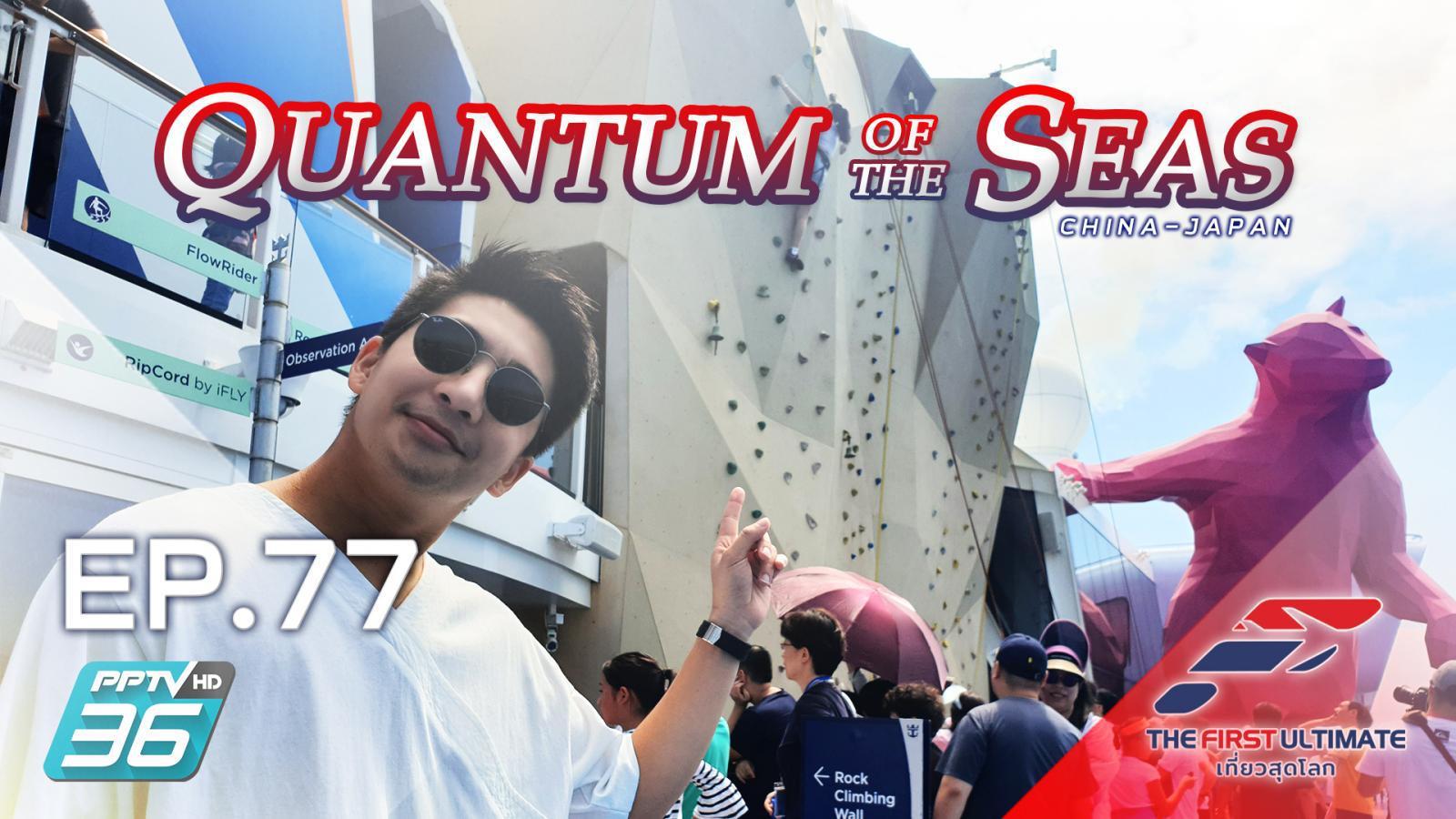 Quantum of the Seas ตอนที่ 2