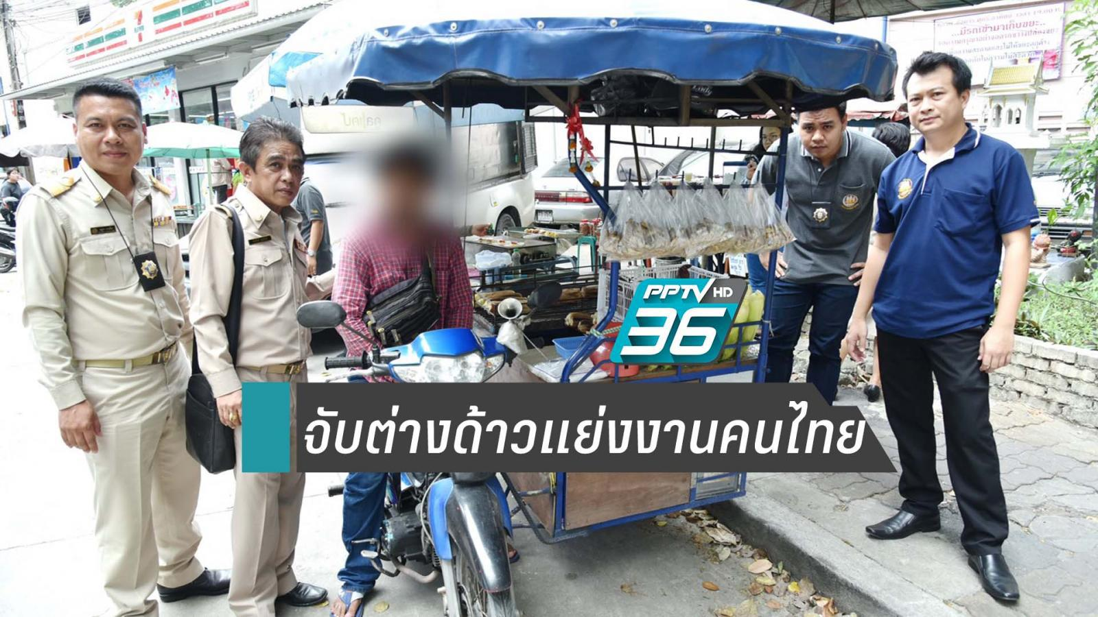 เดินหน้า! จับแรงงานต่างด้าวแย่งอาชีพคนไทย 1,763 คน