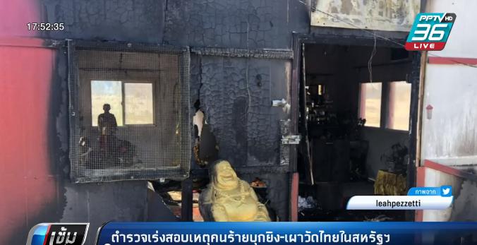 ตำรวจเร่งสอบเหตุคนร้ายบุกยิง-เผาวัดไทยในสหรัฐฯ