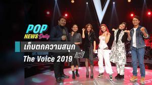 เก็บตกความสนุก The Voice 2019 ก่อนลุ้นแชมป์สัปดาห์หน้า