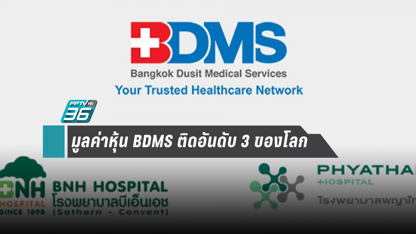 มูลค่าหุ้น BDMS ติดอันดับ 3 ของโลกกลุ่มแพทย์