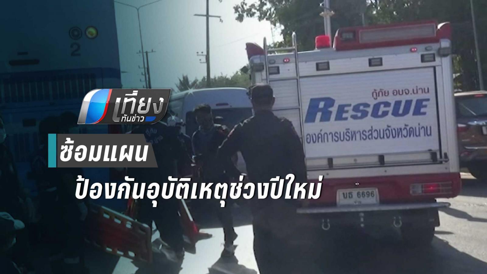 ซ้อมแผนรับมือป้องกันอุบัติเหตุทางถนนช่วงปีใหม่