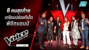 6 คนสุดท้าย The Voice 2019 เตรียมปล่อยทีเด็ด พิชิตแชมป์คนที่ 8 ของเมืองไทย