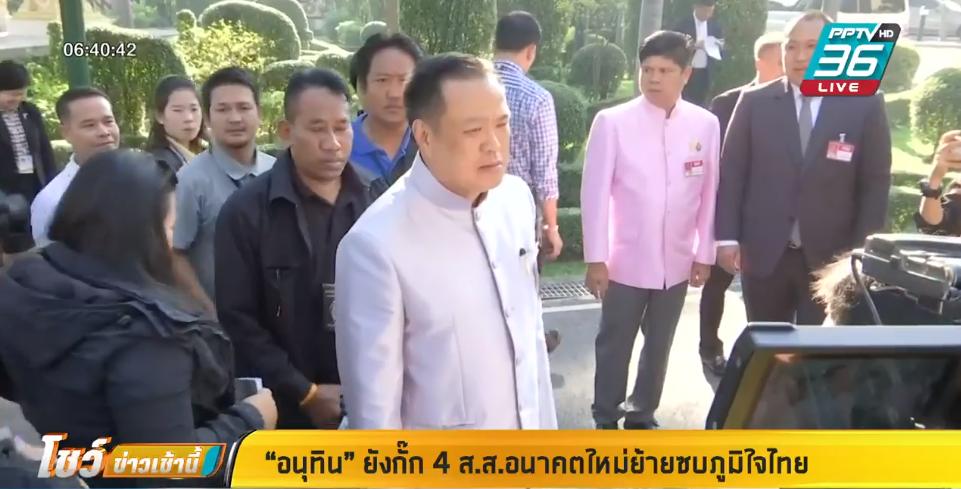 """""""อนุทิน"""" ยังกั๊ก 4 ส.ส.อนาคตใหม่ย้ายซบภูมิใจไทย"""