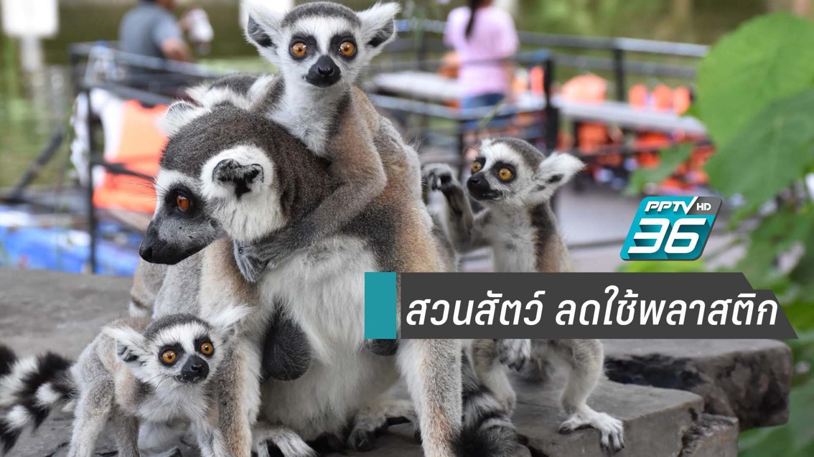 สวนสัตว์ทั่วประเทศพร้อมใจ! ลด ละ เลิกใช้พลาสติก โฟม